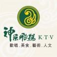 神采飛揚KTV