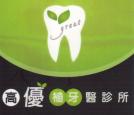 高優植牙醫診所