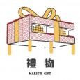 禮物 Marie's Gift 衛武營店