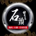 石頭日式燒肉餐廳